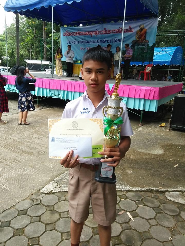 ขอแสดงความยินดีกับ เด็กชายณัฐวุฒิ เทพแก้ว รางวัลชนะเลิศจากการประกวดร้องเพลงลูกทุ่ง งานมุทิตาจิตหลวงปู่หล้าตาทิพย์ ณ วัดป่าตึง อำเภอสันกำแพง จังหวัดเชียงใหม่