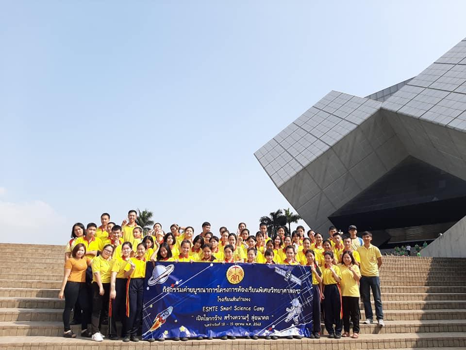 """กิจกรรมค่ายบูรณาการ โครงการห้องเรียนพิเศษวิทยาศาสตร์""""เปิดโลกกว้าง สร้างความรู้ สู่อนาคต"""""""