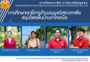 รางวัลเกียรติบัตรระดับเหรียญทอง ชนะเลิศ การนำเสนอโครงงานวิทยาศาสตร์ ประเภทการนำเสนอด้วยวาจาเป็นภาษาไทย สาขาเคมี
