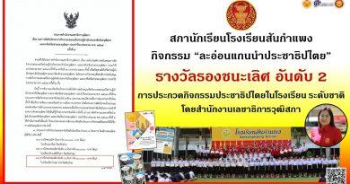 """รางวัลรองชนะเลิศ อันดับ 2 กิจกรรมของเครือข่ายผู้นำนักประชาธิปไตยวุฒิสภา และภาคีเครือข่ายของวุฒิสภา ประจำปีงบประมาณ 2564 ครั้งที่ 2 """"ละอ่อนแกนนำประชาธิปไตย"""""""
